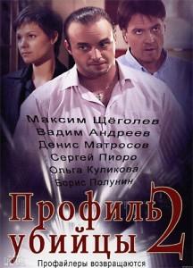 Профиль убийцы (1-2 сезон)