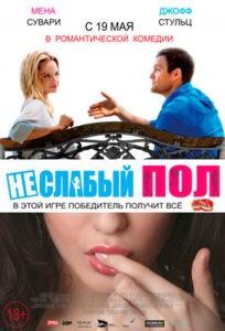 Neslabiy-Pol-(2014)