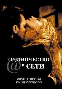 Odinochestvo-v-seti-(2006)