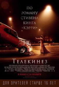 Telekinez-(2013)