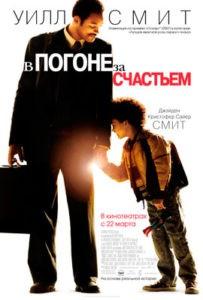 v-pogone-za-schastiem-(2006)