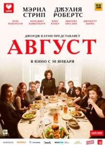 Avgust-(2013)