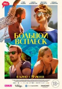 Bolshoi-vsplesk-(2015)