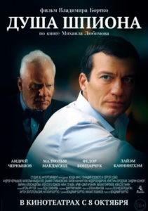Dusha-shpiona-(2015)