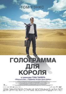 Galogramma-dlya-korolya-(2016)