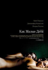 Kak-malie-deti-(2006)