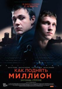 Kak-podnyat-million-(2014)