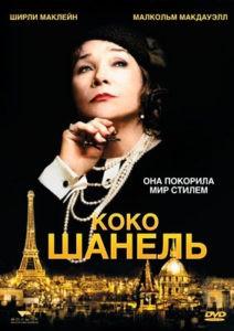 Koko-Shanel-(2008)