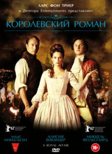 Korolevskiy-roman-(2012)