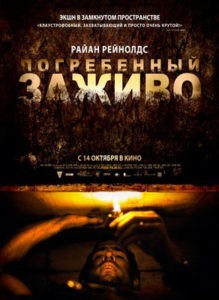 Pogrebeniy-zazhivo-(2010)