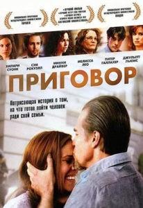 Prigovor-(2010)