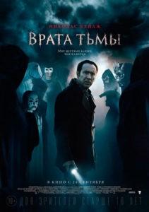 Vrata-tmi-(2015)