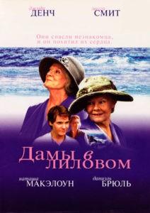 Dami-v-lilovom-(2004)