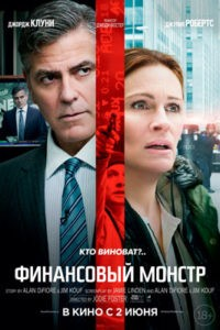 Finansoviy-monstr-(2016)