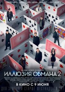 ILyuziya-obmana-2-(2016)