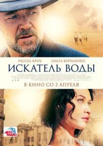 Iskatel-vodi-(2014)