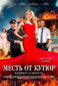 Mest-ot-Kutyur-(2015)