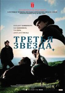Tretiya-zvezda-(2010)