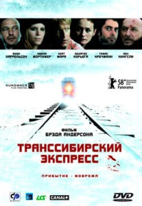 transsibirskiy-ekspress-2008