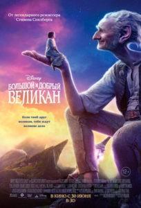 bolshoy-i-dobry-velikan-2016
