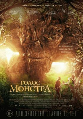 Golos-Monstra-(2016)