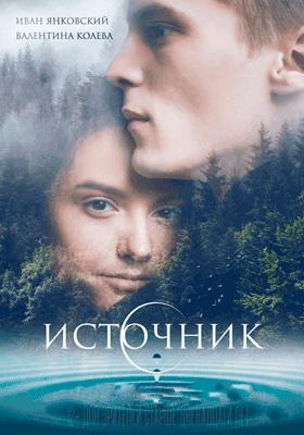 Istochnik-(2016)