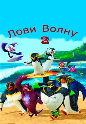 Lovi-Volnu-2-(2017)