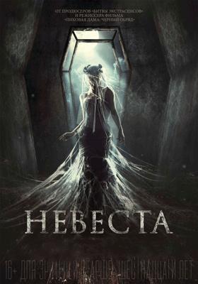 Nevesta-(2017)