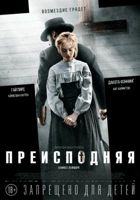 Preispodnya-(2016)