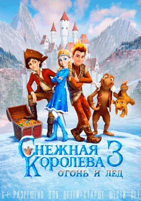 Snezhnaya-koroleva-3...-(2016)