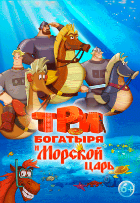 Tri-bogatirya-i-morskoy-car-(2016)