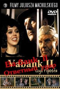 Ва-банк 2