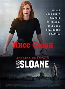 мисс слоан