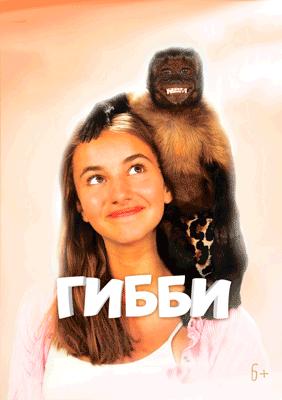 Gibbi-(2016)