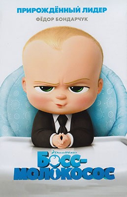 Босс-молокосос