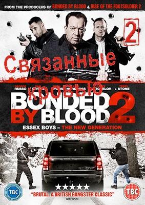 Связанные кровью 2