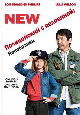 Полицейский с половиной: Новобранец
