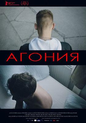 Агония