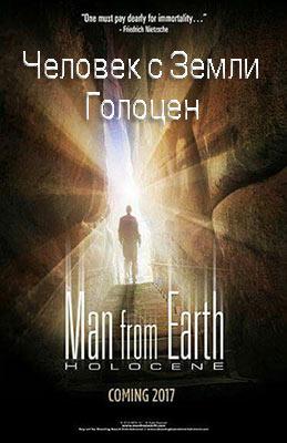 Человек с Земли: Голоцен