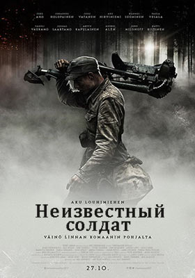 Неизвестный солдат