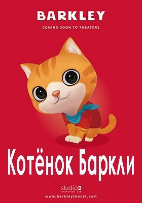 Котёнок Баркли