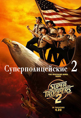 Суперполицейские 2