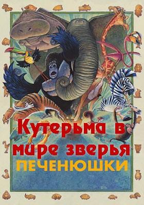 Кутерьма в мире зверья