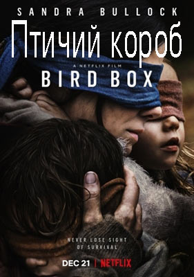 Птичий короб