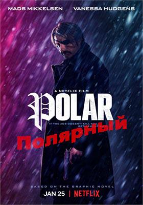 полярный