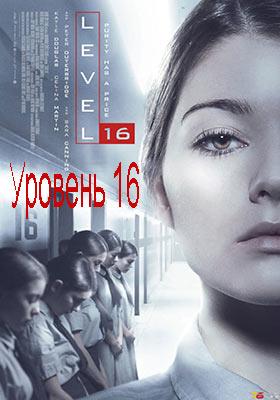 Уровень 16