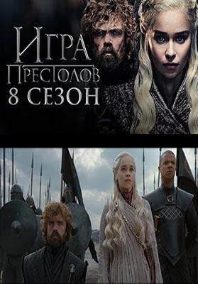 Игра престолов 8