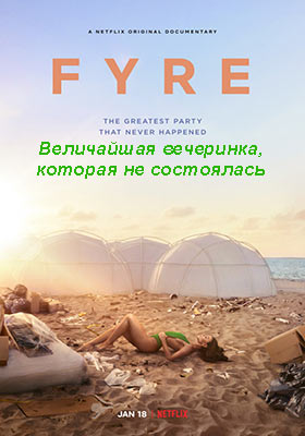 FYRE: Величайшая вечеринка, которая не состоялась mp4 / 3gp