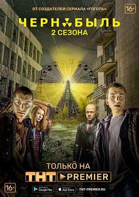 Чернобыль: Зона отчуждения