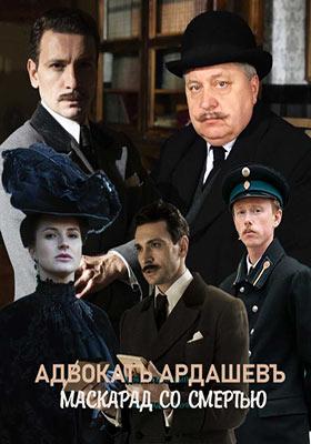 Адвокатъ Ардашевъ. Маскарад со смертью